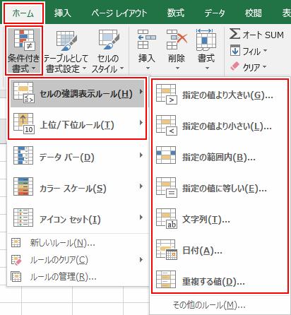 付き 書式 条件 【エクセル】条件付き書式が設定されているセルを色を付けて調べる方法
