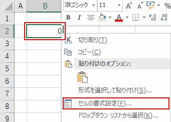 エクセル 数式 0 表示させない