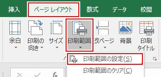 エクセル 印刷 プレビュー 拡大