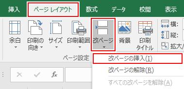 範囲 青 線 excel 印刷 至急です!Excelで 印刷の領域の範囲が