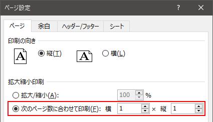 ページ エクセル 改 シート内の改ページを挿入、移動、削除する