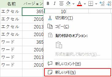 コメントの印刷 エクセル2013