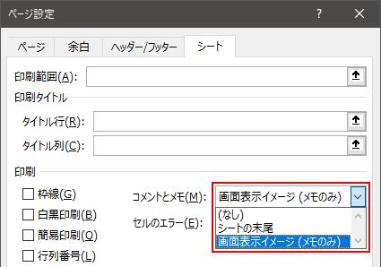 印刷 エクセル コメント