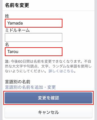 名前 変更 facebook