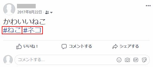 付け方 ハッシュ タグ