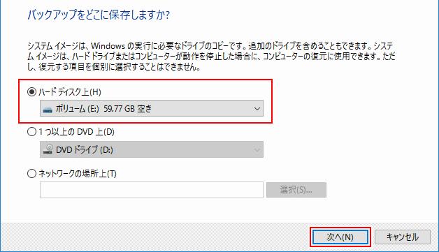 windows10 イメージ バックアップ