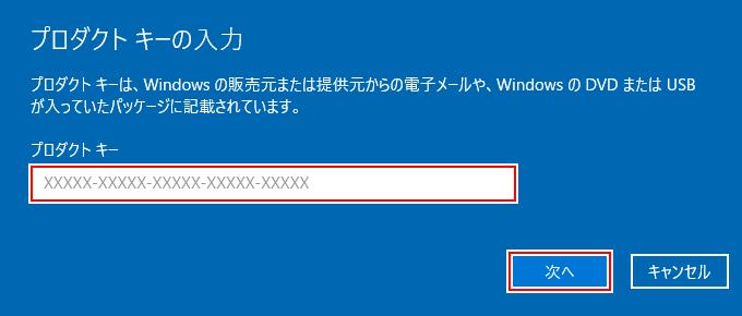 確認 windows10 プロダクト キー