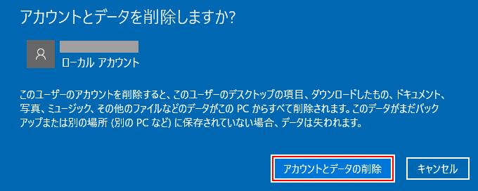 削除 windows10 microsoft アカウント