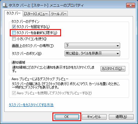 デスクトップ アイコン 固定
