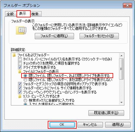 ファイル 表示 隠し