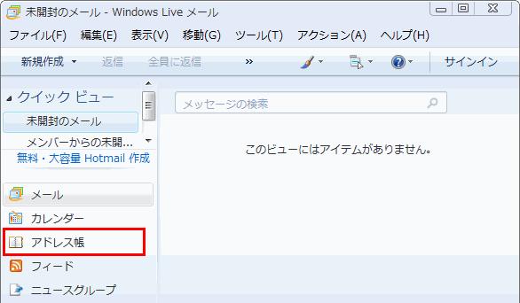 windows live メール アドレス 帳