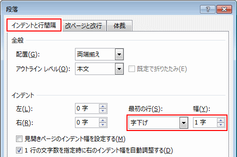 字 下げ ワード