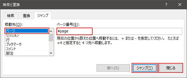 方法 削除 ワード ページ
