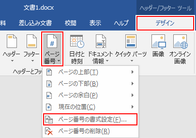 削除 ワード 空白 の ページ