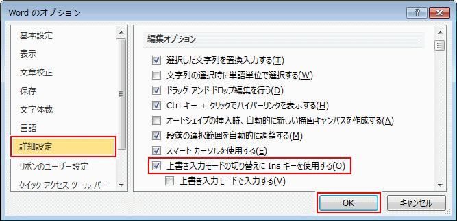 上書き モード 解除 【解決】Outlookで後ろの文字が消える 上書きモード解除