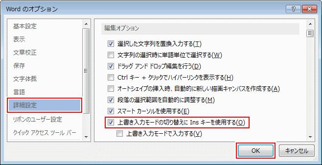 上書き モード 解除 ワードで上書きモードを解除する方法 Office
